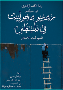 Arabic translation cover